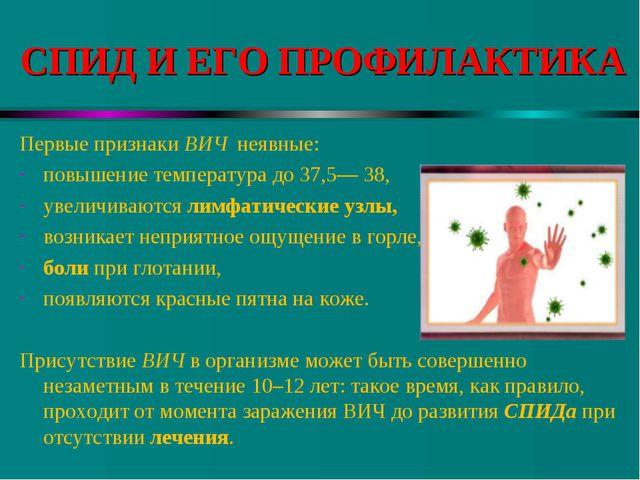 СПИД И ЕГО ПРОФИЛАКТИКА Первые признаки ВИЧ неявные: повышение температура до...