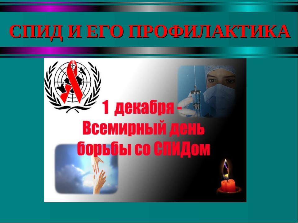 СПИД И ЕГО ПРОФИЛАКТИКА