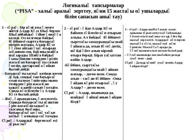 """Логикалық тапсырмалар (""""PISA"""" - халықаралық зерттеу, яғни 15 жастағы оқушылар..."""