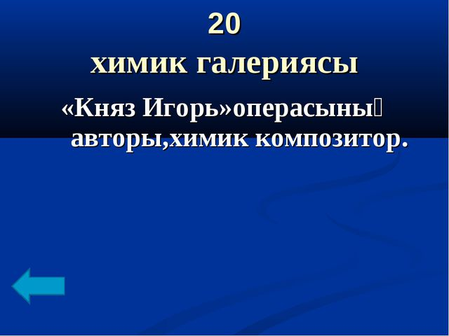20 химик галериясы «Княз Игорь»операсының авторы,химик композитор.