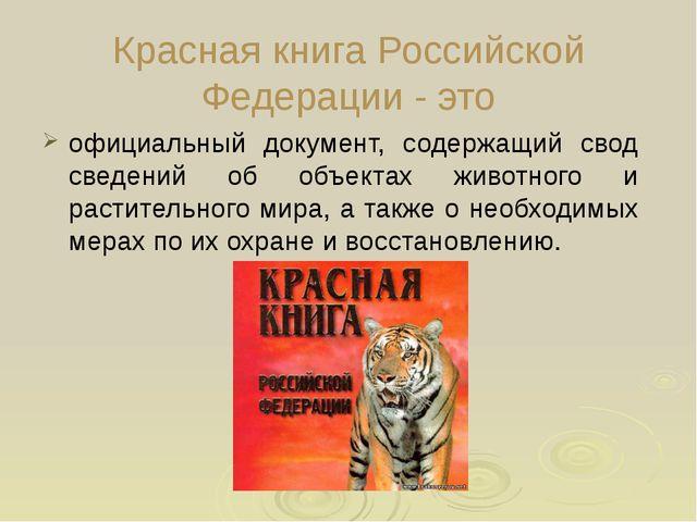 Красная книга Российской Федерации - это официальный документ, содержащий св...