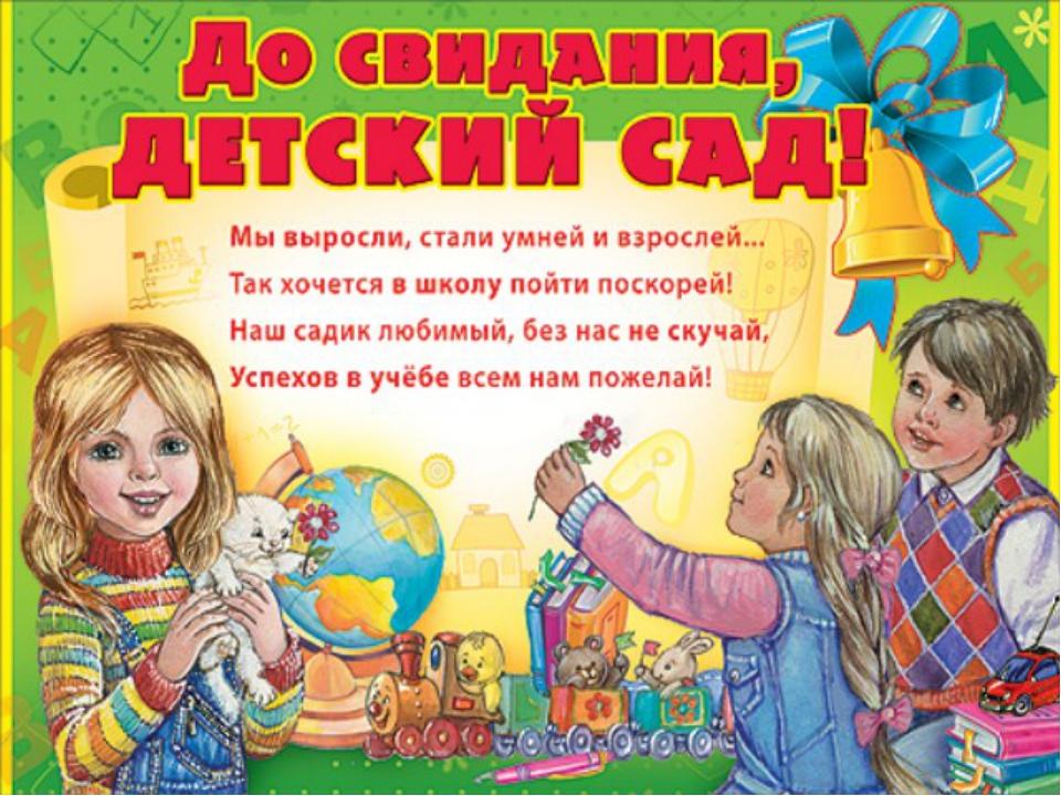 Открытка с детским садом