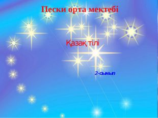Қазақ тілі 2-сынып Пески орта мектебі