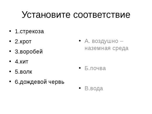 Установите соответствие 1.стрекоза 2.крот 3.воробей 4.кит 5.волк 6.дождевой ч...
