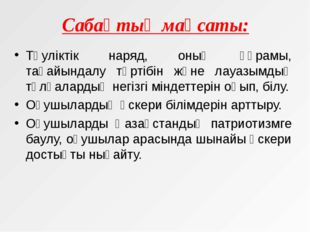 Сабақтың мақсаты: Тәуліктік наряд, оның құрамы, тағайындалу тәртібін және ла