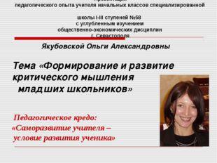 Педагогическое кредо: «Саморазвитие учителя – условие развития ученика» През