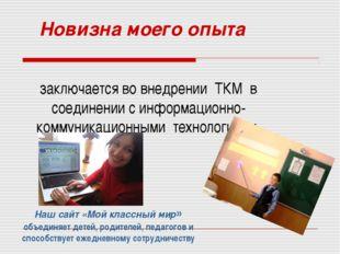 заключается во внедрении ТКМ в соединении с информационно- коммуникационными