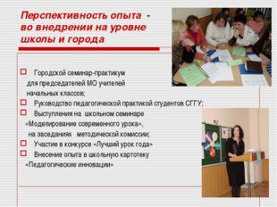 Перспективность опыта - во внедрении на уровне школы и города Городской семин