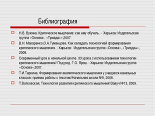 Библиография Н.В. Вукина. Критическое мышление: как ему обучать. - Харьков: