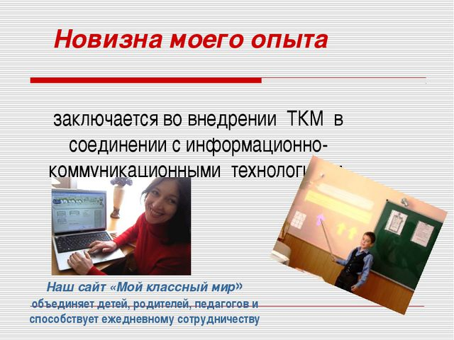 заключается во внедрении ТКМ в соединении с информационно- коммуникационными...