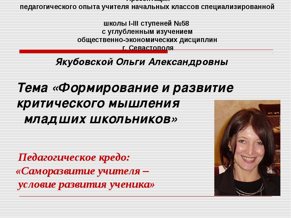 Педагогическое кредо: «Саморазвитие учителя – условие развития ученика» През...