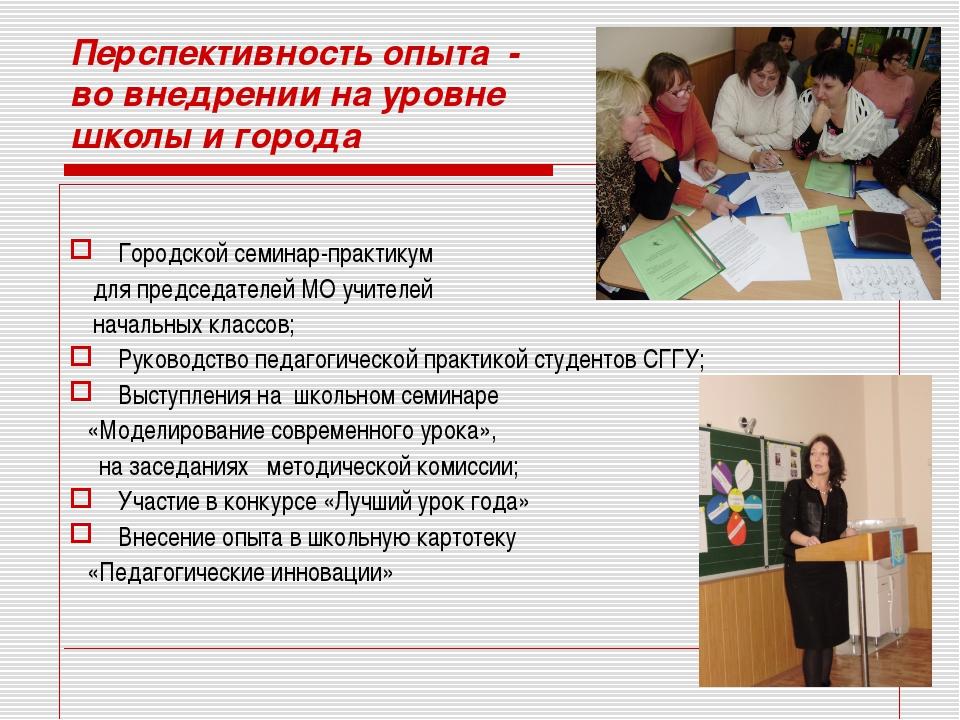 Перспективность опыта - во внедрении на уровне школы и города Городской семин...