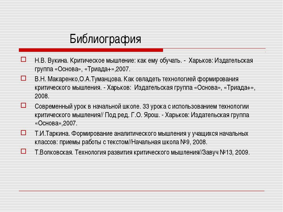 Библиография Н.В. Вукина. Критическое мышление: как ему обучать. - Харьков:...