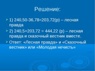 Решение: 1) 240,50-36,78=203,72(р) – лесная правда 2) 240,5+203,72 = 444,22 (