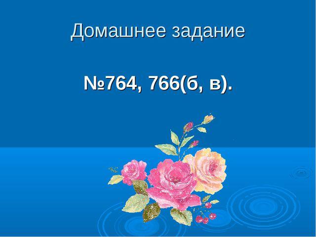 Домашнее задание №764, 766(б, в).