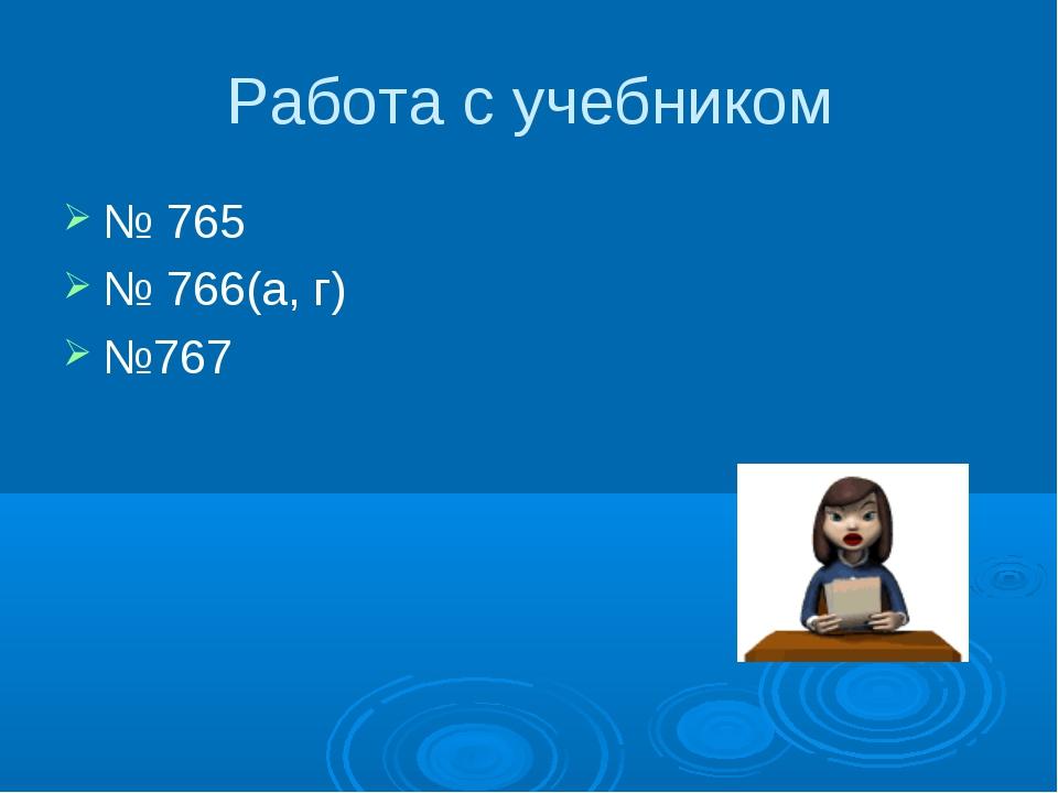 Работа с учебником № 765 № 766(а, г) №767