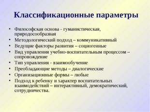 Классификационные параметры Философская основа - гуманистическая, природосоо