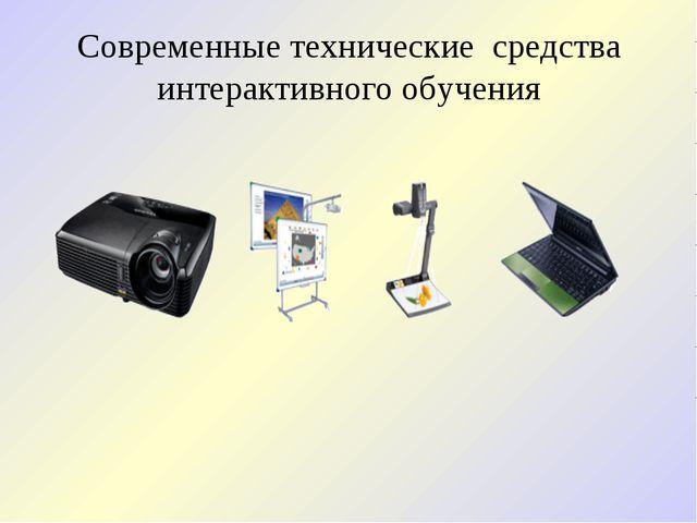 Современные технические средства интерактивного обучения
