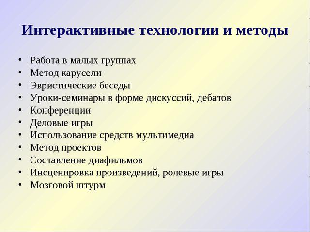 Интерактивные технологии и методы Работа в малых группах Метод карусели Эврис...