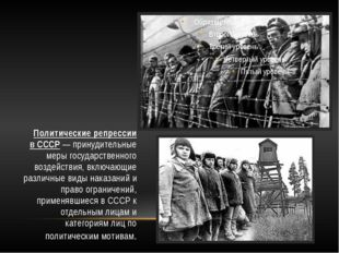 Политические репрессии вСССР— принудительные мерыгосударственного воздейст