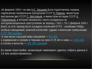 «В феврале 1954 г на имяН.С. Хрущевабыла подготовлена справка, подписанная