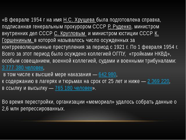 «В феврале 1954 г на имяН.С. Хрущевабыла подготовлена справка, подписанная...