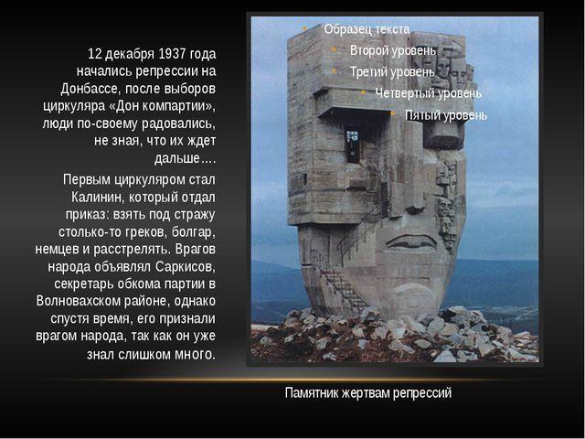 12 декабря 1937 года начались репрессии на Донбассе, после выборов циркуляра...