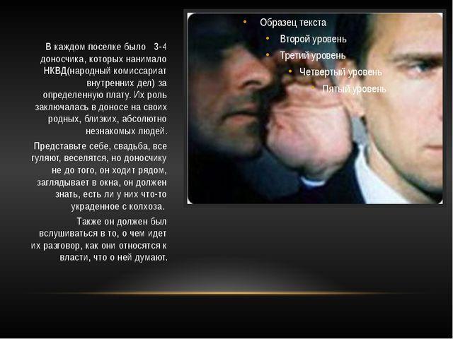 В каждом поселке было 3-4 доносчика, которых нанимало НКВД(народный комиссари...