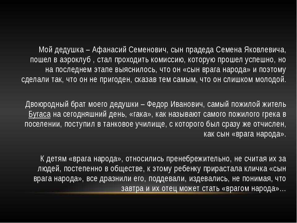 Мой дедушка – Афанасий Семенович, сын прадеда Семена Яковлевича, пошел в аэро...