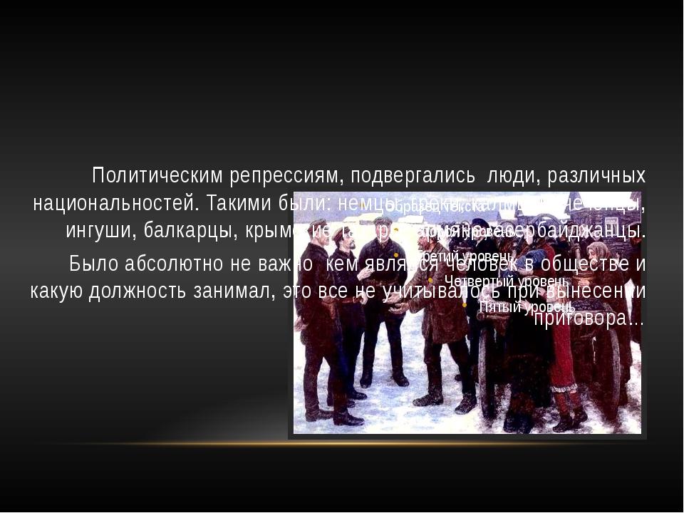 Политическим репрессиям, подвергались люди, различных национальностей. Такими...