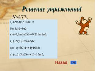 Упростите выражение: а) ( 2а2в)3; а) ( 3 х2у)2 б) -3а3 · (-ав2)4; б) 2в2 · (-