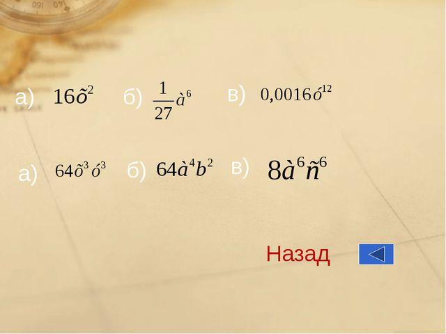 а) б) в) а) б) в) Назад