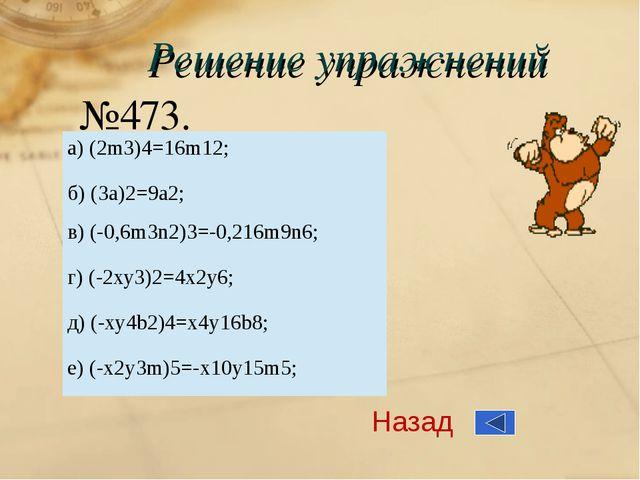 Упростите выражение: а) ( 2а2в)3; а) ( 3 х2у)2 б) -3а3 · (-ав2)4; б) 2в2 · (-...
