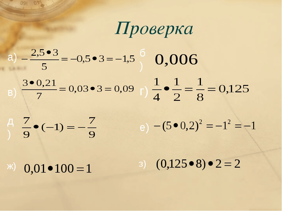 Проверка а) б) в) г) д) е) ж) з)