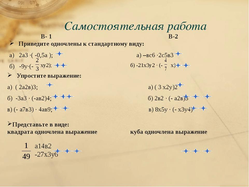 -2а3 (а7в)2 12х5у (-3ху2)3 6ху3 -8х8у5 2а6в6 -а4 6а5в3 -2в4с11 3а7в8 -4а8в12...