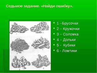 Седьмое задание. «Найди ошибку». 1 –Брусочки 2 – Кружочки 3 – Соломка 4 – Дол