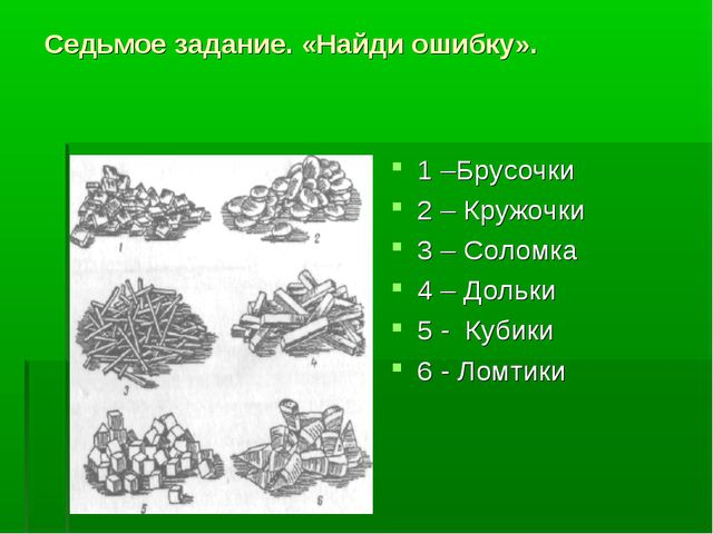 Седьмое задание. «Найди ошибку». 1 –Брусочки 2 – Кружочки 3 – Соломка 4 – Дол...