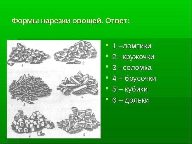 Формы нарезки овощей. Ответ: 1 –ломтики 2 –кружочки 3 –соломка 4 – брусочки 5...
