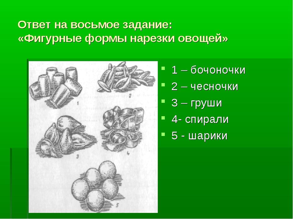 Ответ на восьмое задание: «Фигурные формы нарезки овощей» 1 – бочоночки 2 – ч...