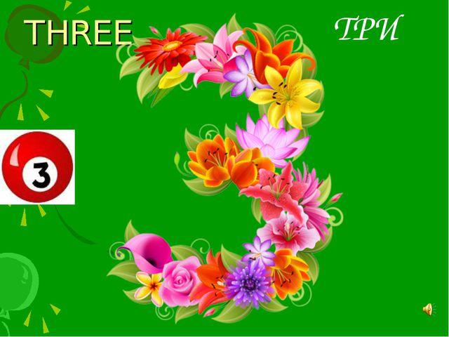 THREE ТРИ