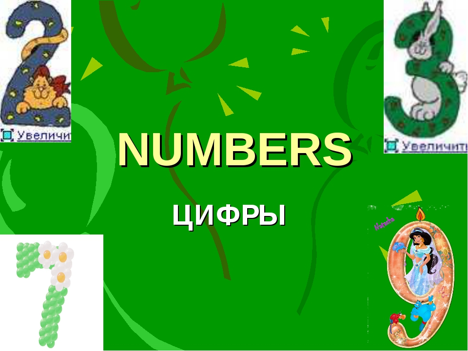 NUMBERS ЦИФРЫ