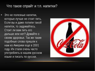 Это не полезные напитки, которые лучше не стоит пить. Если вы и даже попили т