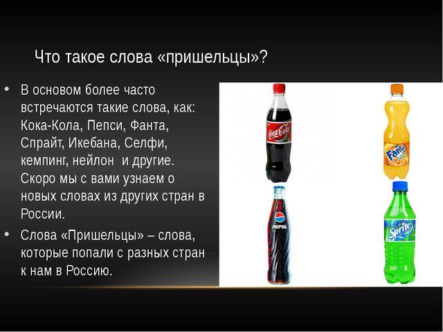 В основом более часто встречаются такие слова, как: Кока-Кола, Пепси, Фанта,...