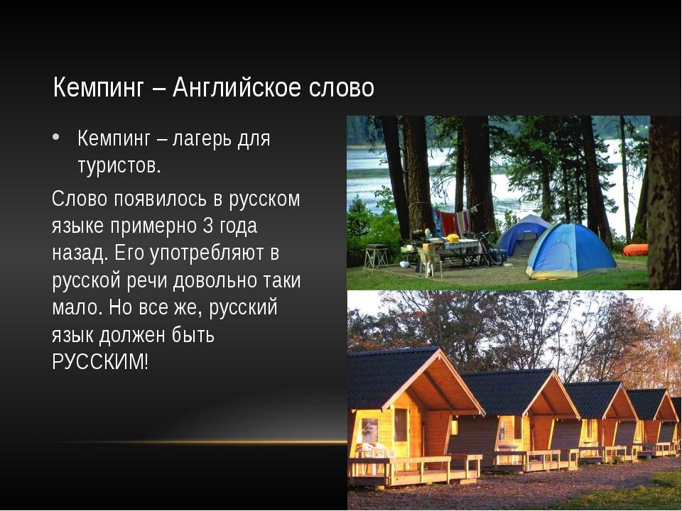 Кемпинг – лагерь для туристов. Слово появилось в русском языке примерно 3 год...
