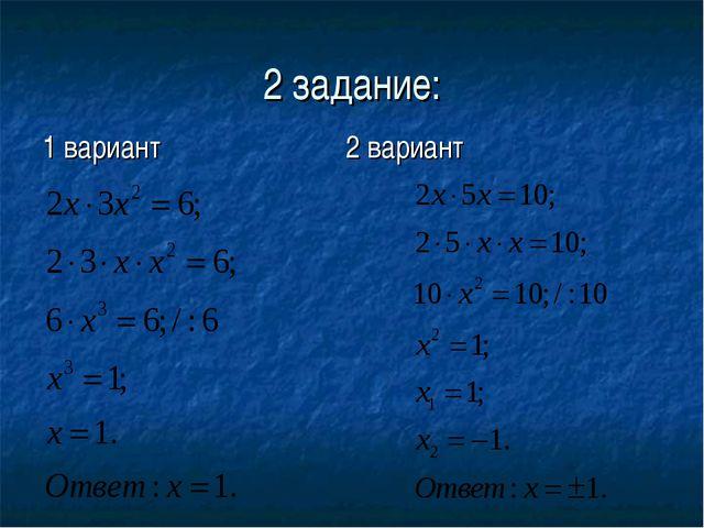 2 задание: 1 вариант 2 вариант