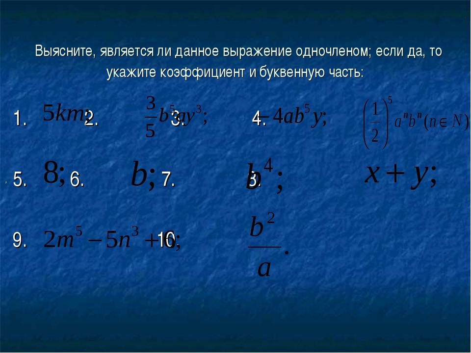 Выясните, является ли данное выражение одночленом; если да, то укажите коэфф...
