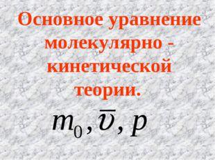 Основное уравнение молекулярно - кинетической теории.