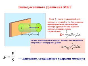 Вывод основного уравнения МКТ — давление, создаваемое ударами молекул полное