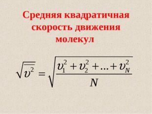 Средняя квадратичная скорость движения молекул