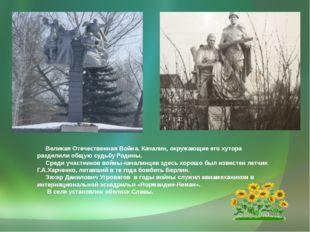 Великая Отечественная Война. Качалин, окружающие его хутора разделили общую